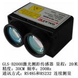 GLS-B200H工业级激光测距传感器